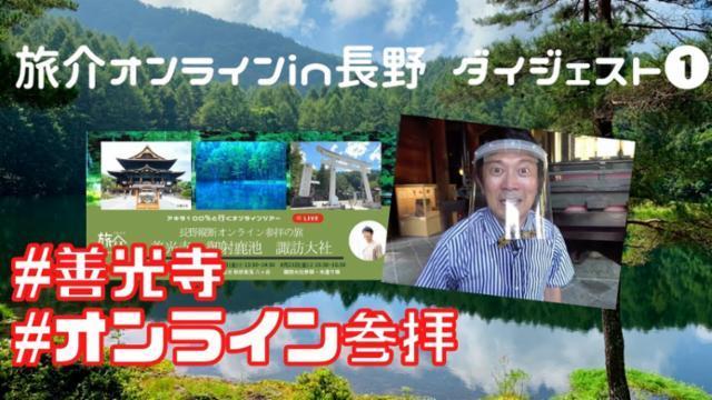 東京トラベルパートナーズの画像・写真