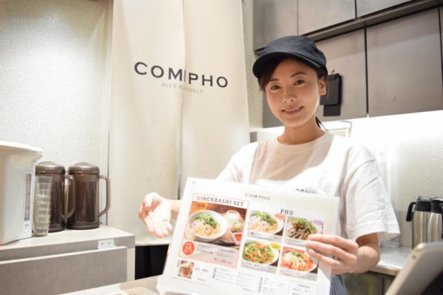 COMPHO/コムフォーの画像・写真