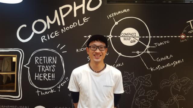 COMPHO/コムフォー コピス吉祥寺店の画像・写真